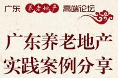 广东养老地产高端论坛直播