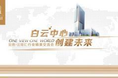 白云中心・创建未来 宏鼎・云�Z汇行业精英交流会