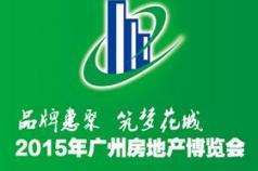 【直播】广州房博览会品牌房企多!购房优惠多!高颜值模特多!