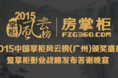 2015中国掌柜风云榜(广州)颁奖盛典暨掌柜影业战略发布答谢晚宴