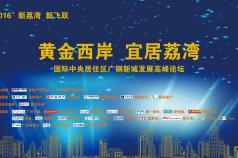 【直播】广钢新城发展高峰论坛:广州要用10年成就国际中央居住区