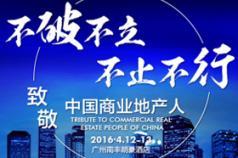 【直播】第11届中国商业地产节:轻资产+互联网下商业地产如何寻找创新出路