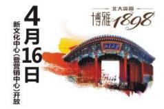 【直播】广州首个新文化中心绽放!北大资源这次为广钢带来什么?