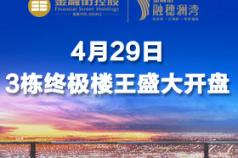 【直播】金融街融穗澜湾3栋楼王漏液抢跑,1小时内去化7成!