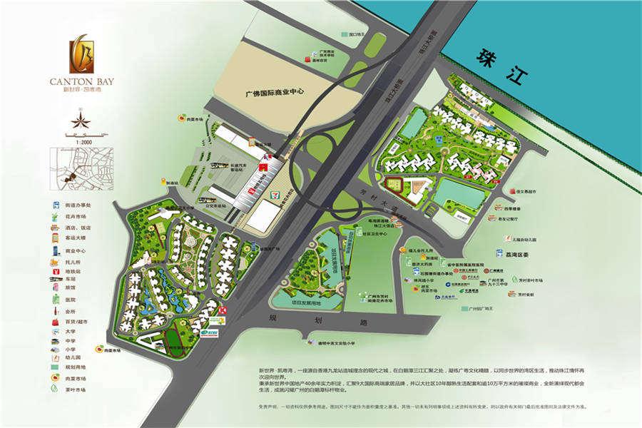 新世界凯粤湾规划图