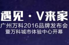 【直播】广州万科发布八爪鱼战略,今年22项目在售,重点布局广州东部!