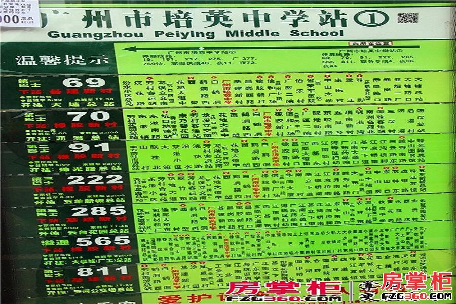 珠江金茂府公共汽车站