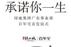 """【直播】""""承诺你一生""""广州绿地城百年宅首发仪式"""