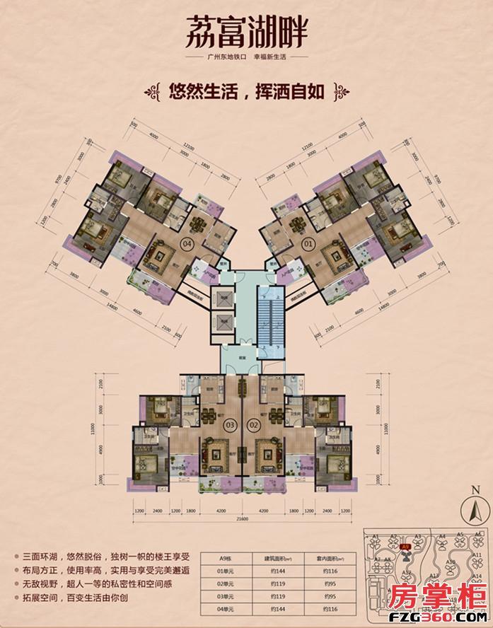 A9栋平面图