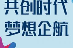 【直播】梦想企航・共创时代:时代商业园区服务平台带你倾听时代的声音!