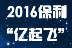 """【直播】七夕保利地产约你""""亿起飞"""",跨界地产秒变奥斯卡?"""