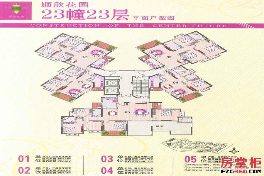 23幢23层户型平面图