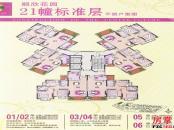 21幢标准层户型平面图
