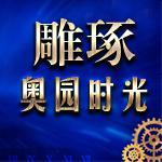 【直播】TOD地标+第5代商业,现场揭秘萝岗奥园广场最新机密!
