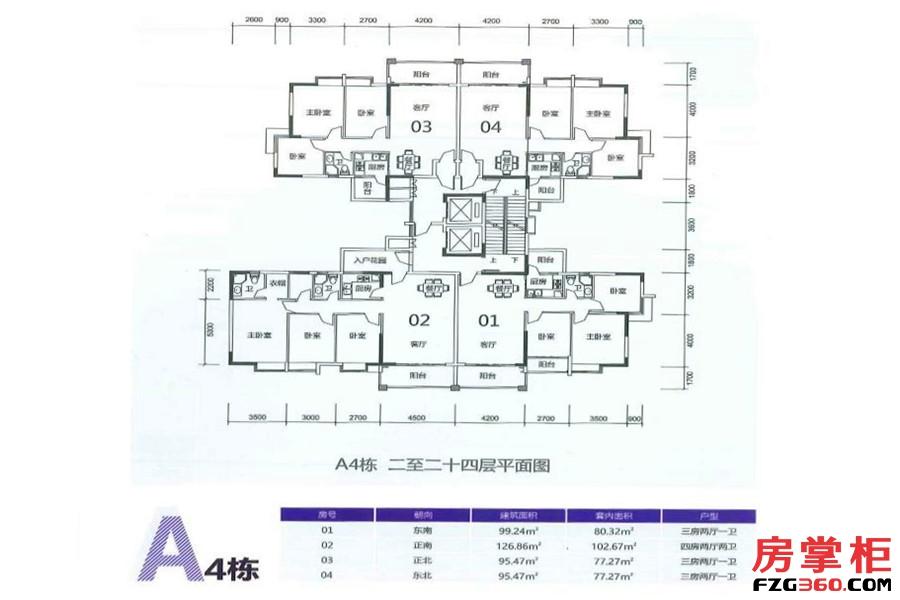 A4栋平面图