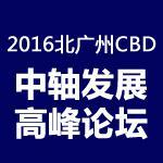 【直播】北广州CBD新中轴:未来花都房价将超过广州平均值!