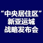 【直播】全新管理团队助力亚运城再起步:亚运城5号即将升级亮相!