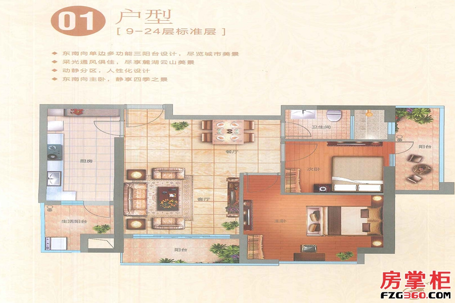 9-24层01户型