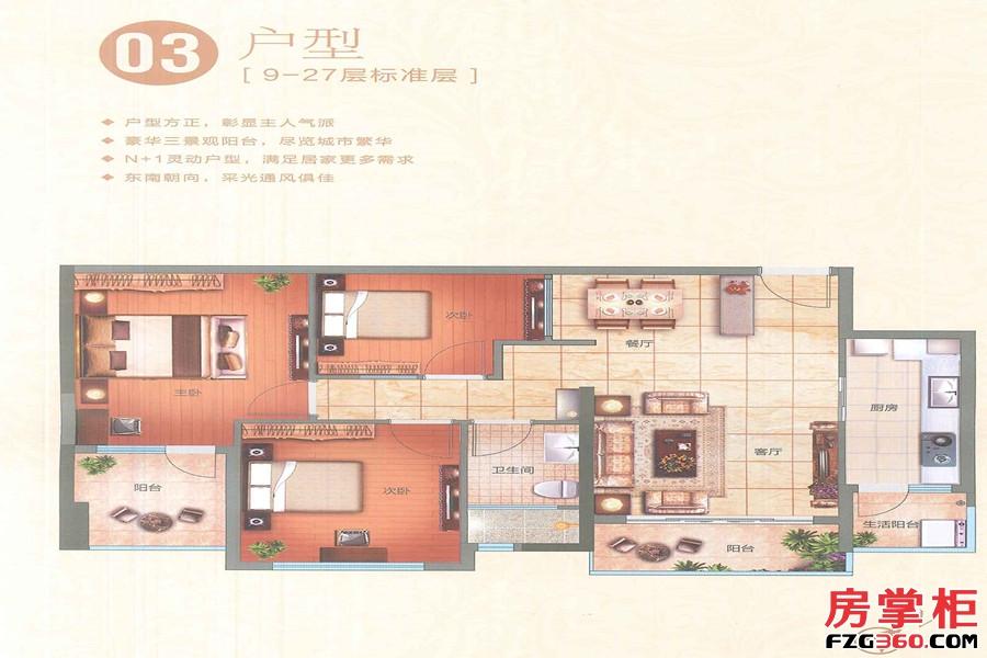9-27层03户型