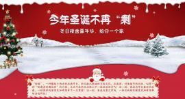 """今年圣诞不再""""剩""""  冬日楼盘嘉年华给你一个家"""
