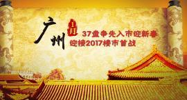 1月广州37盘争先入市迎新春 迎接2017楼市首战