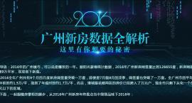 2016广州新房数据全解析!这里有你想要的秘密