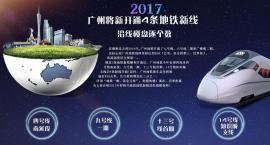 2017年广州将新开通4条地铁新线 沿线楼盘逐个数