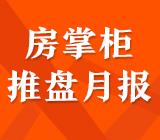 三月广州楼市推盘月报