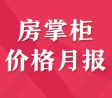 10月广州逾百盘价格月报