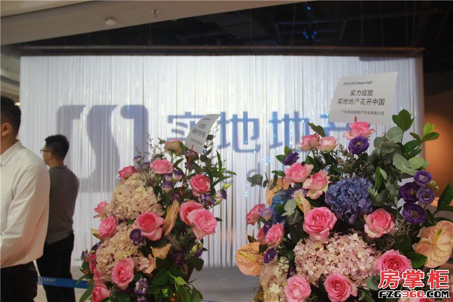 实地蔷薇国际沉浸式智慧生活馆开幕礼