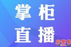 【直播】江诗丹顿携手金茂定格时代经典!珠江金茂府双园大宅绽放