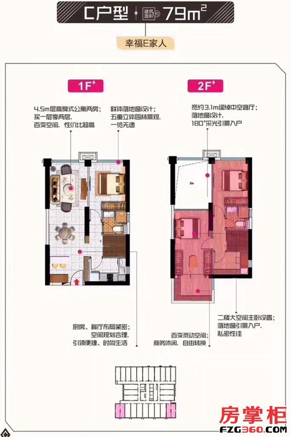 酒店式公寓C户型