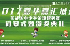 """【直播】""""嘉华嘉汇城杯""""花都区中小学足球精英赛闭幕式"""