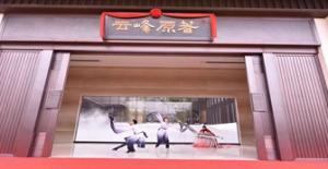 终露庐山真面目!中国首个循山府院示范区正式开放