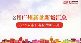 春节不打烊!广州2月11盘推新
