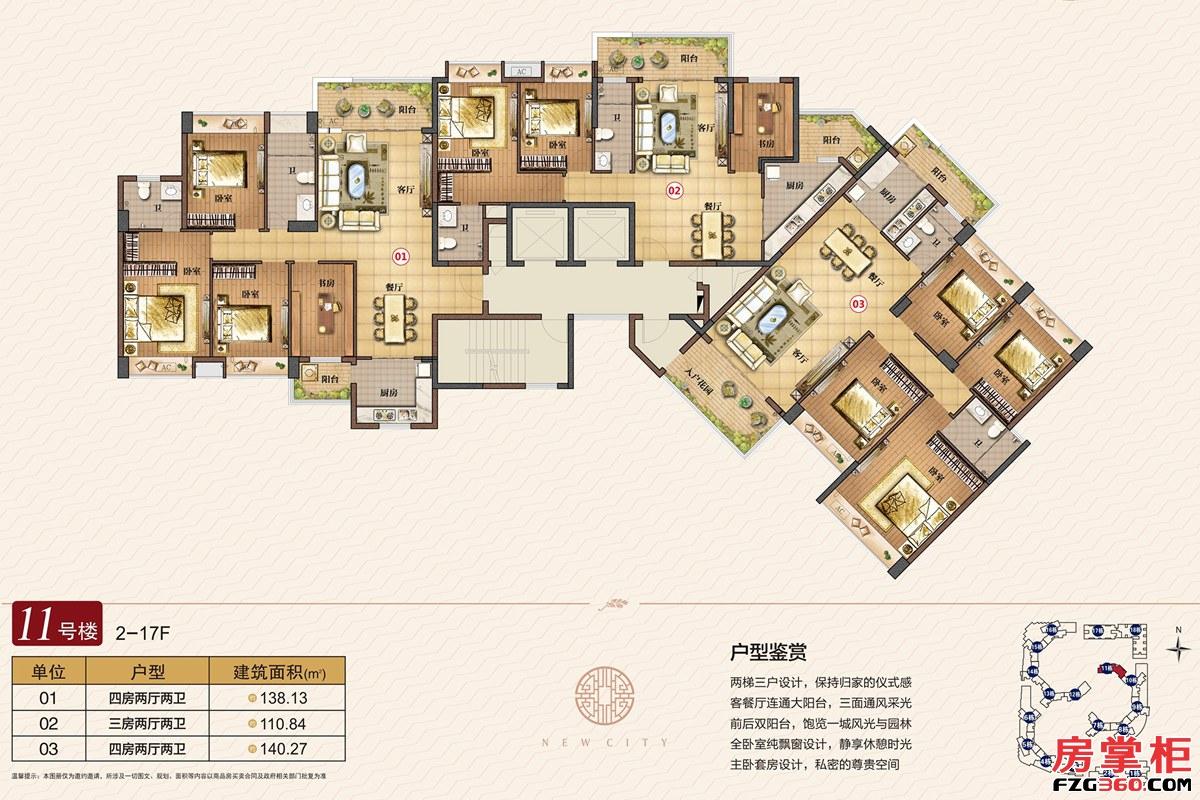 奥园合创新城11号楼楼层平面图