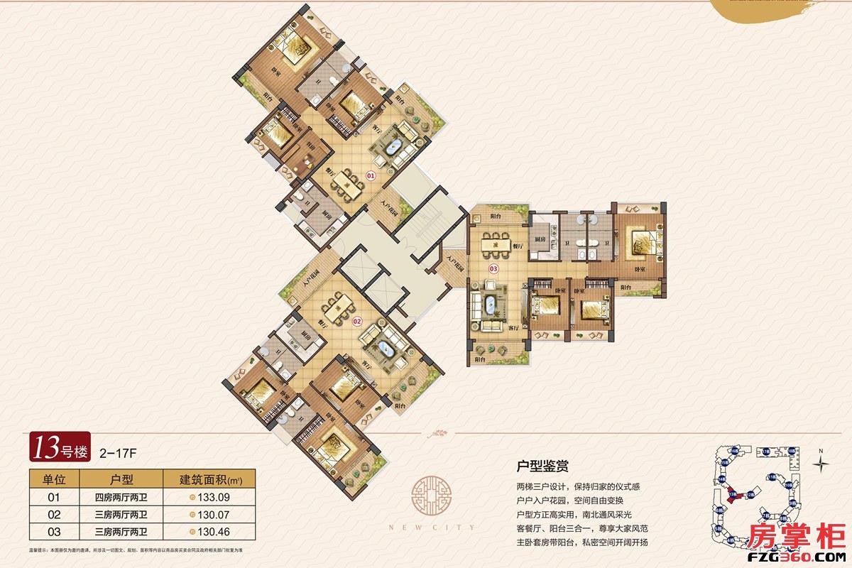 奥园合创新城13号楼楼层平面图