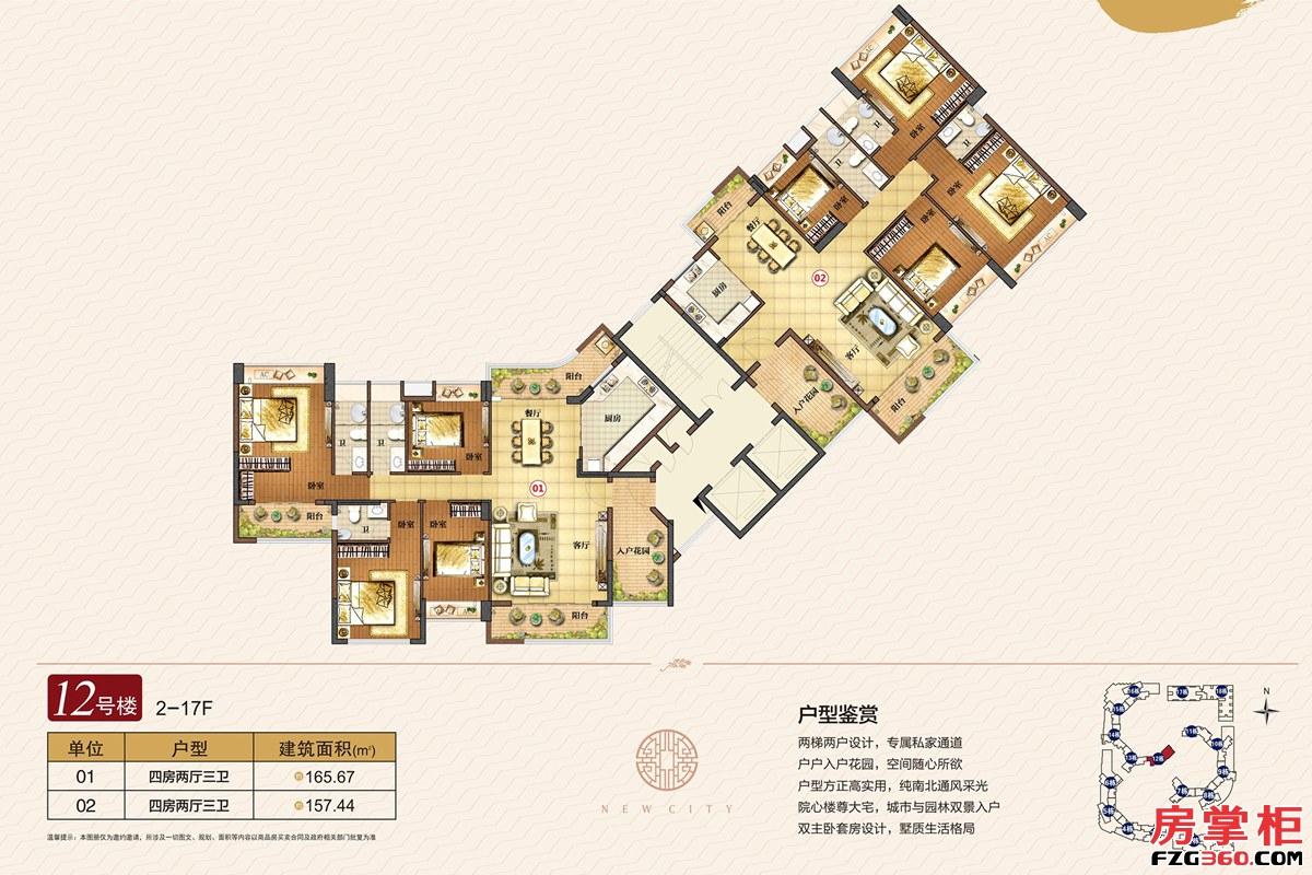 奥园合创新城12号楼楼层平面图