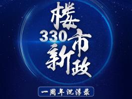 330新政1周年