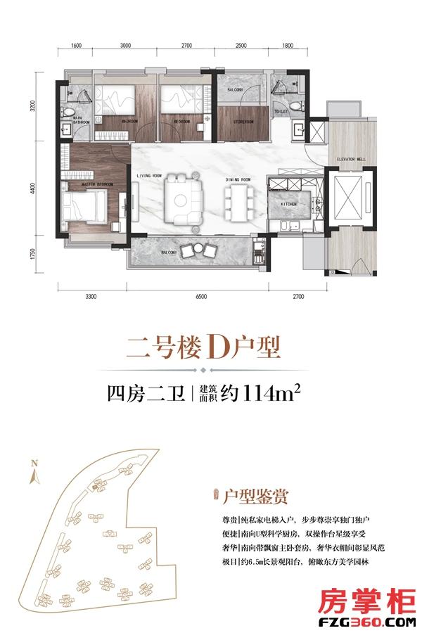 二号楼D户型