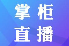 【直播】湾区核心发展高峰论坛暨方圆合景南沙水恋项目发布会盛启