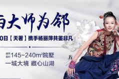 【视频直播】远洋・芙蓉墅携手大师杨丽萍共启【天著】新品