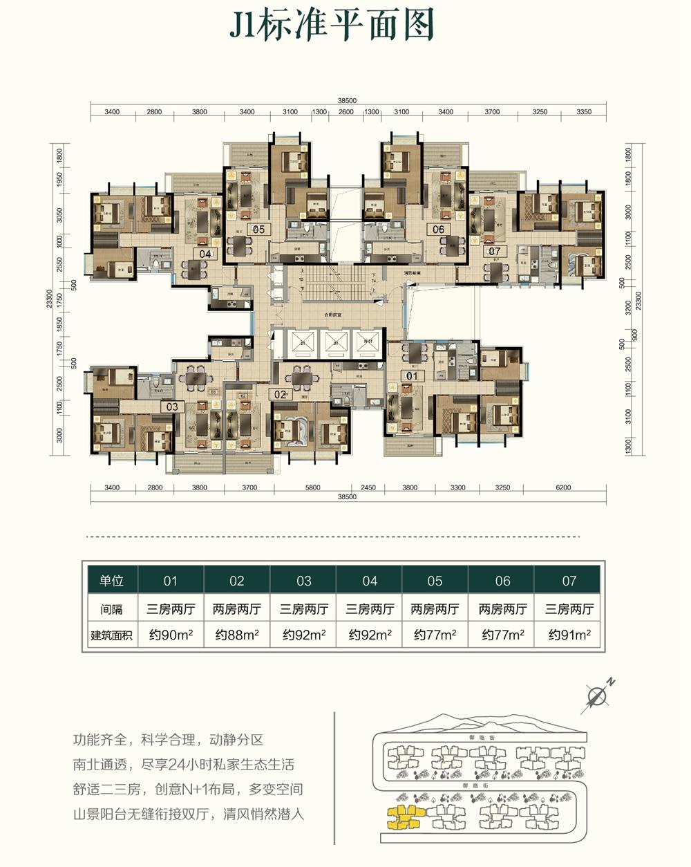 【峦峰】组团J1栋楼层平面图