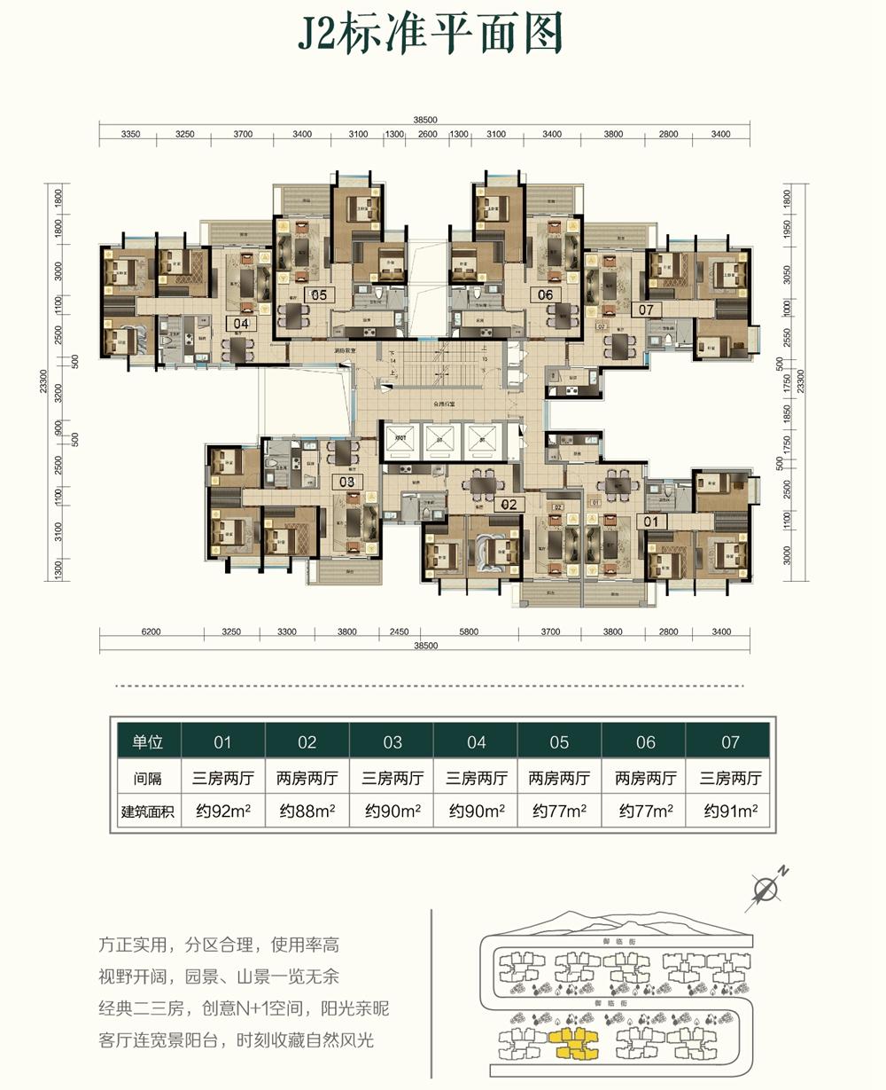【峦峰】组团J2栋楼层平面图