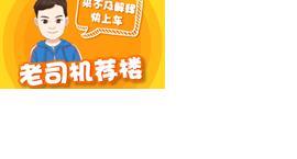 老司机荐盘:广清一体化提速 置业广州北迎新机遇