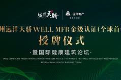 【直播】远洋天骄WELL MFR金级认证授牌仪式暨国际健康建筑论坛