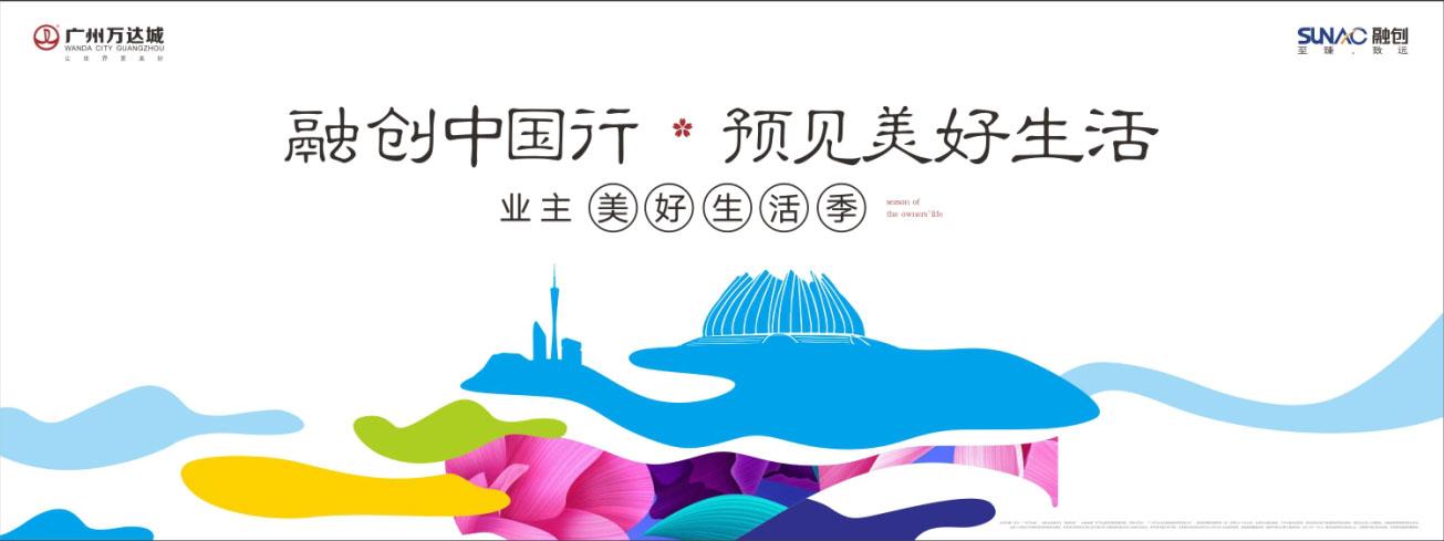 """一直以来,融创以""""臻生活""""高端生活价值体系,持续为客户、为社会提供高品质的产品和美好的生活场景。那么,融创践行的臻生活,究竟是什么?6月5日-6月7日,融创中国邀请20余位融创广州万达城VIP业主,从广州出发,前往苏州、上海,巡礼苏州壹号院、苏州桃花源、上海陆家嘴壹号院三个""""TOP""""系作品,预见美好新生活。"""