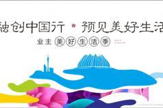【房掌柜独家直播】融创中国行 探秘融创苏沪TOP系产品