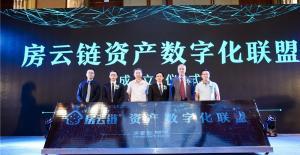 IBM与房掌柜签订区块链项目合作协议 房云链资产数字化联盟成立