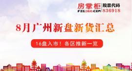 楼市向稳!8月广州预计16盘推新 外围区新货多